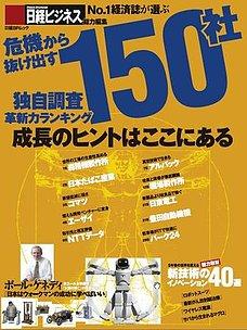 危機から抜け出す150社 2009/09/04発売号