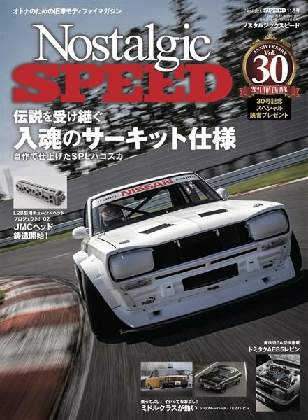 Nostalgic SPEED 2021年11月号vol.30