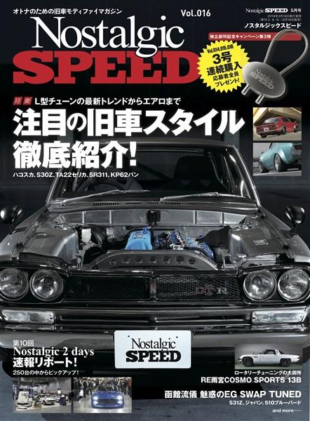 Nostalgic SPEED 2018年 5月号 Vol.16