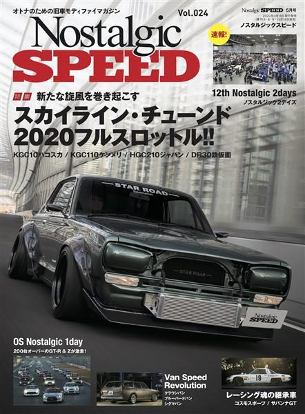 Nostalgic SPEED 2020年5月号Vol.24