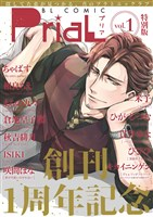 PriaL特別版 vol.1