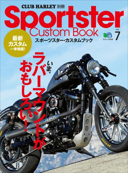 Sportster Custom Book Vol.7