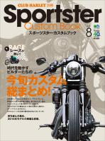 Sportster Custom Book Vol.8