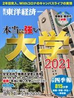 週刊東洋経済臨時増刊 本当に強い大学2021