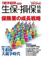 週刊東洋経済臨時増刊 生保・損保特集2013年版