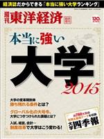 週刊東洋経済臨時増刊 本当に強い大学2015