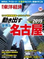 週刊東洋経済臨時増刊 動き出す名古屋2015