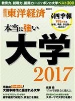 週刊東洋経済臨時増刊 本当に強い大学2017