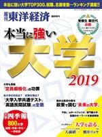 週刊東洋経済臨時増刊 本当に強い大学2019