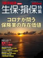 週刊東洋経済臨時増刊 生保・損保特集 2020年版