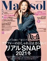 Marisol (マリソル) 2021年2月号
