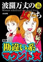 波瀾万丈の女たち 赤っ恥! 勘違い系マウント女 Vol.59