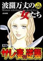 波瀾万丈の女たち サレ妻の逆襲 Vol.60