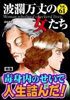 波瀾万丈の女たち 毒身内のせいで人生詰んだ! Vol.61