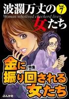 波瀾万丈の女たち 金に振り回される女たち Vol.7