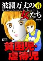 波瀾万丈の女たち 貧困児・虐待児 Vol.11