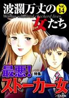 波瀾万丈の女たち 最悪!ストーカー女 Vol.14