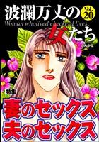 波瀾万丈の女たち 妻のセックス 夫のセックス Vol.20