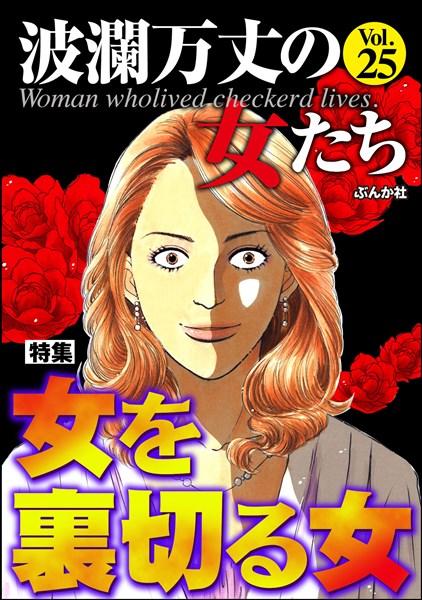 波瀾万丈の女たち 女を裏切る女 Vol.25