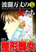 波瀾万丈の女たち 整形醜女 Vol.26