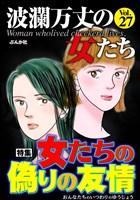 波瀾万丈の女たち 女たちの偽りの友情 Vol.27