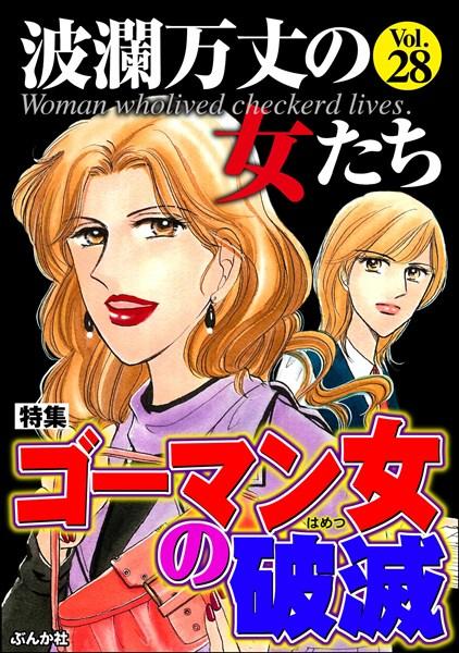 波瀾万丈の女たち ゴーマン女の破滅 Vol.28