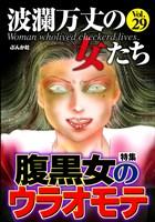 波瀾万丈の女たち 腹黒女のウラオモテ Vol.29