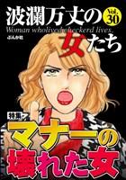 波瀾万丈の女たち マナーの壊れた女 Vol.30
