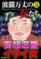 波瀾万丈の女たち 妄想恋愛イタイ女 Vol.31