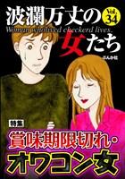 波瀾万丈の女たち 賞味期限切れ・オワコン女 Vol.34