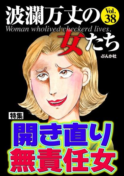波瀾万丈の女たち 開き直り無責任女 Vol.38