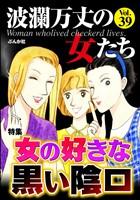 波瀾万丈の女たち 女の好きな黒い陰口 Vol.39