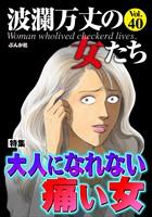 波瀾万丈の女たち 大人になれない痛い女 Vol.40