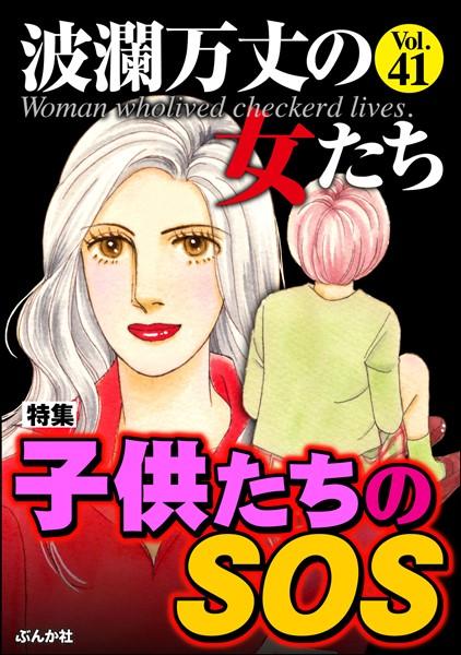 波瀾万丈の女たち 子供たちのSOS Vol.41