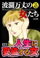 波瀾万丈の女たち 人生に妥協する女 Vol.43