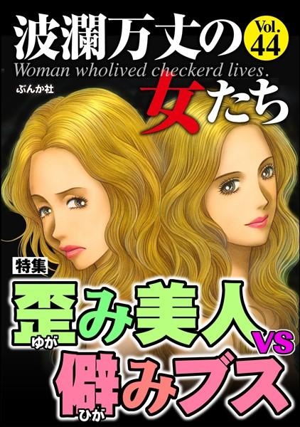 波瀾万丈の女たち 歪み美人vs.僻みブス Vol.44