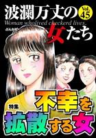 波瀾万丈の女たち 不幸を拡散する女 Vol.45