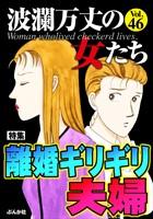 波瀾万丈の女たち 離婚ギリギリ夫婦 Vol.46