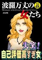 波瀾万丈の女たち 失笑! 自己評価高すぎ女 Vol.48