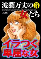 波瀾万丈の女たち イラつく卑屈な女 Vol.51