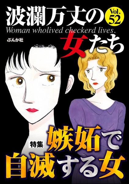 波瀾万丈の女たち 嫉妬で自滅する女 Vol.52