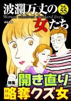 波瀾万丈の女たち 開き直り略奪クズ女 Vol.55
