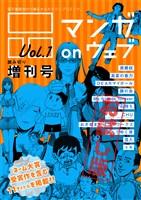 マンガ on ウェブ増刊号 無料お試し版