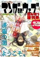マンガ on ウェブ増刊号 無料お試し版 Vol.2