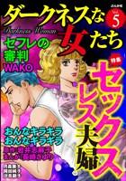 ダークネスな女たち セックスレス夫婦 Vol.5