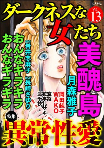 ダークネスな女たち 異常性愛 Vol.13
