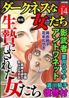 ダークネスな女たち 生け贄にされた女たち Vol.14