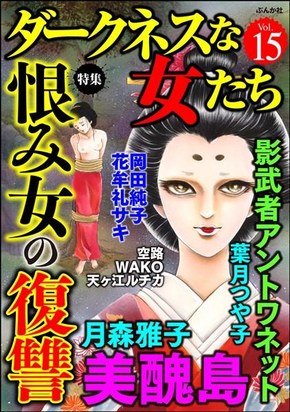 ダークネスな女たち 恨み女の復讐 Vol.15