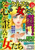 ダークネスな女たち 心が歪んだ女たち Vol.16