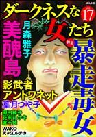 ダークネスな女たち 暴走毒女 Vol.17